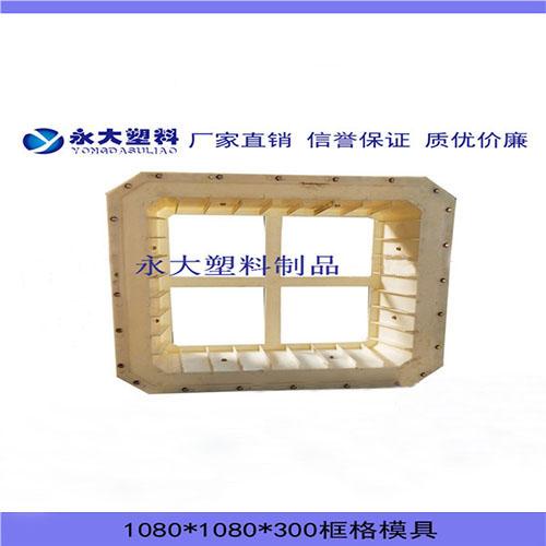 框格生态护坡塑料模具