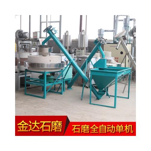 全自动石磨面粉机 绞龙式全自动商用石磨单机
