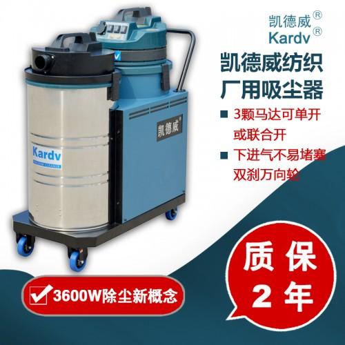 凯德威工业吸尘器DL-3078X纺织印染服装厂灰尘棉絮吸尘器