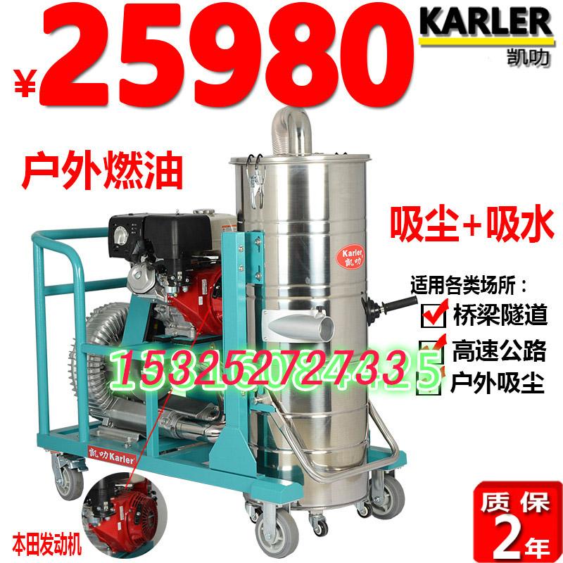 凯叻户外工地专用吸尘器凯叻KL75QY 渣土沙石砖块吸尘器