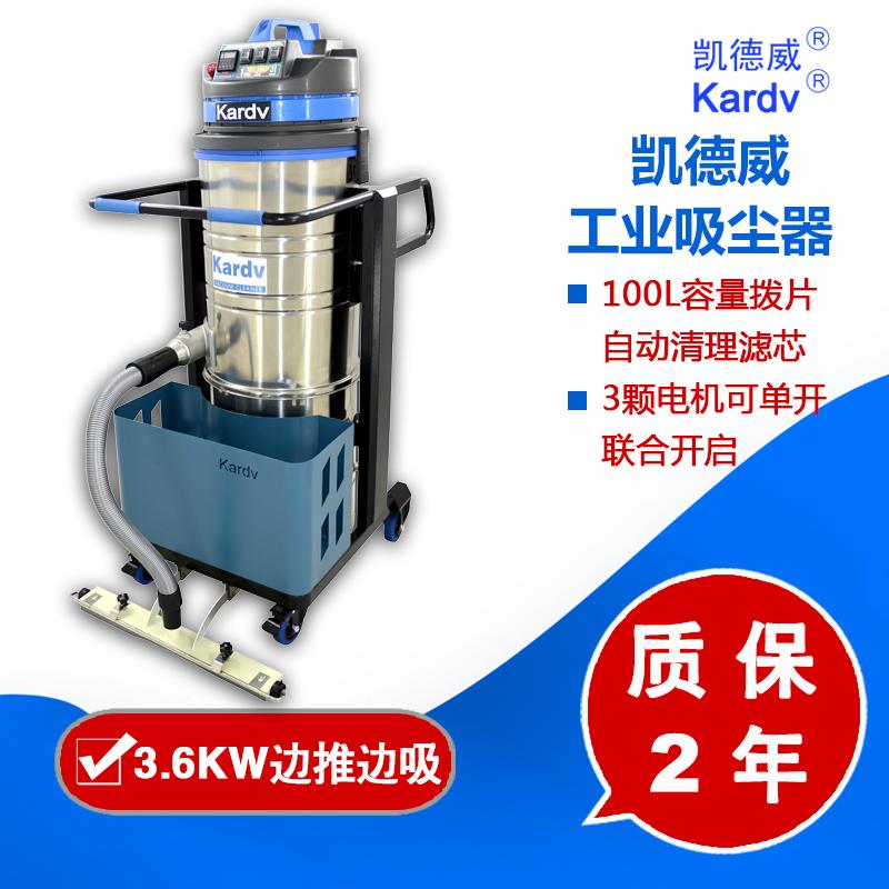 嘉兴凯德威大功率手推式吸尘器DL-3010BX 灰尘铁屑保洁