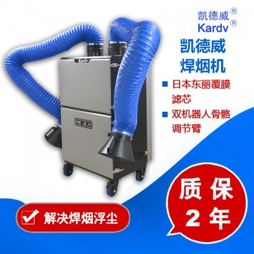 凯德威焊烟机SH-152 钣金激光焊接打磨车间粉尘烟雾除尘器