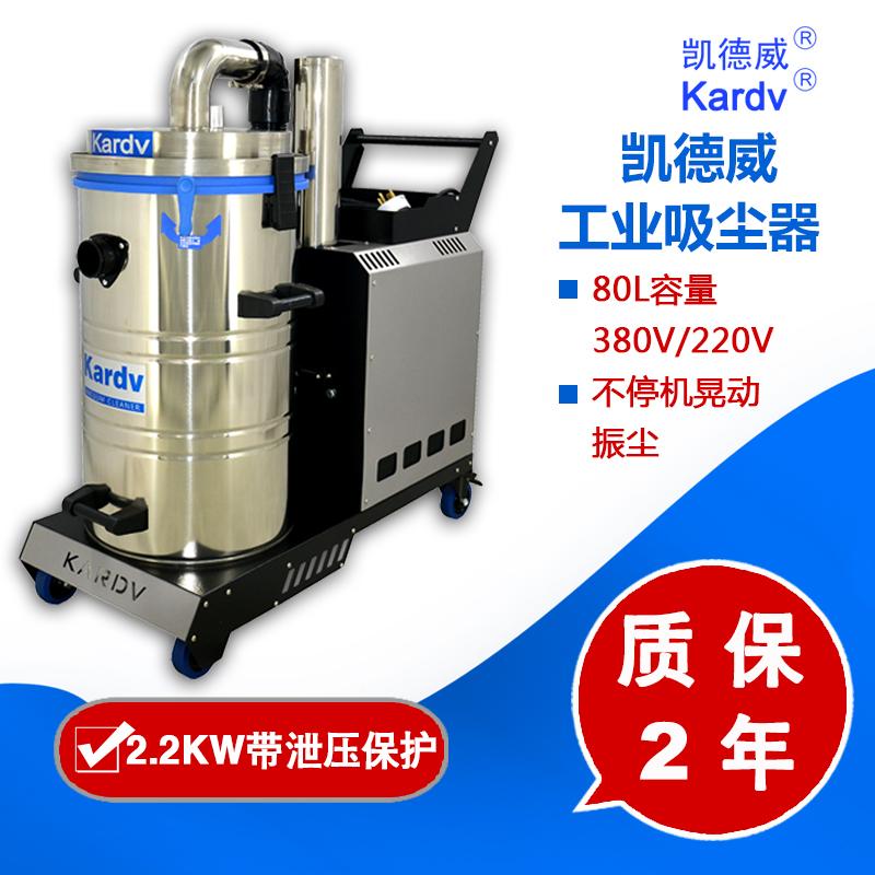 嘉兴凯德威SK-610 食品化工医药机械航空电子厂灰尘吸尘器