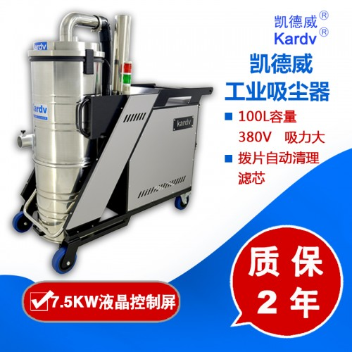 嘉兴凯德威三项工业吸尘器SK-830 铁屑粉尘沙石渣土除尘器