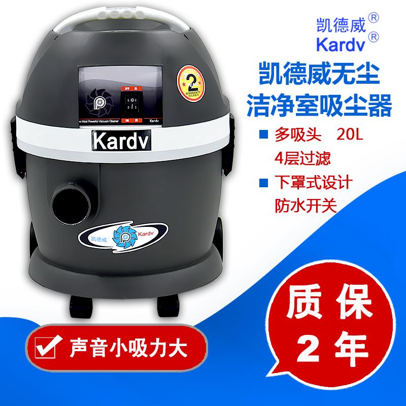 嘉兴吸尘器凯德威DL-1020W 电子化工医药实验室保洁除尘