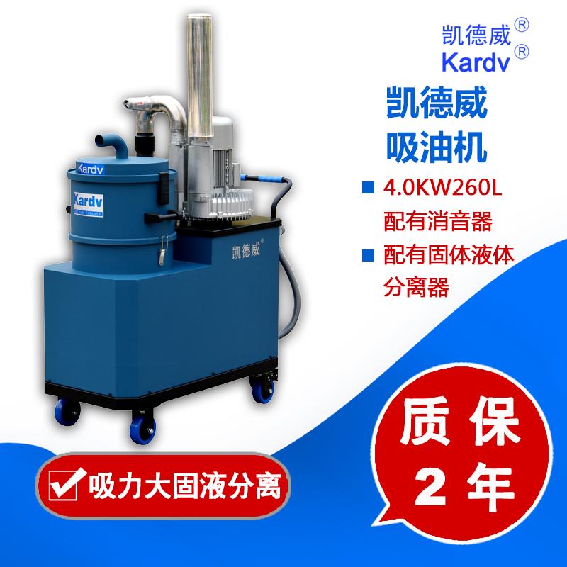 嘉兴专业吸油吸尘器DL-4026Y 机械厂油水分离切割油回收