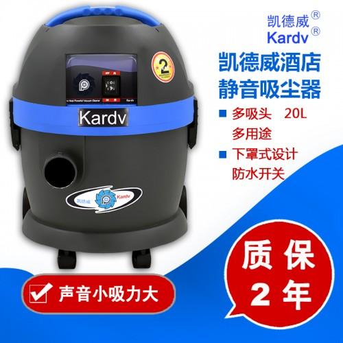嘉兴宾馆酒店吸尘器凯德威DL-1020T酒吧KTV保洁吸尘器