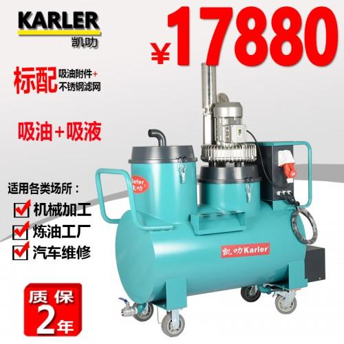 嘉兴凯叻油水分离吸尘器KL200IOL机械厂切割油回收吸尘器