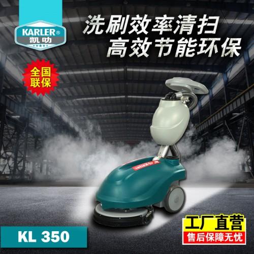 凯叻手推式洗地机KL350B 清洗吸干一体机