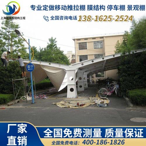 上海厂家定做停车棚户外汽车停车篷双开冒顶膜结构车棚