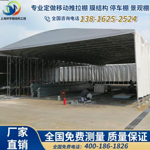 上海厂家定做推拉棚伸缩折叠式雨棚户外遮阳篷大型活动移动推拉蓬