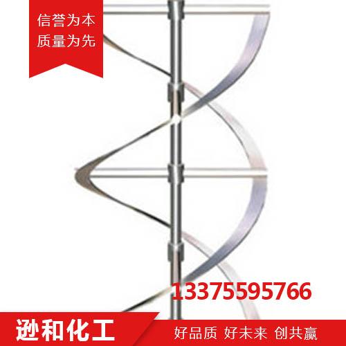 锥形双螺带式搅拌器