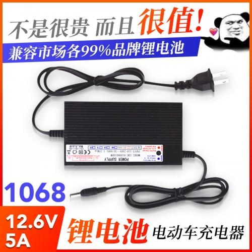 12.6V5A锂电池充电器18650聚合物电动车电瓶