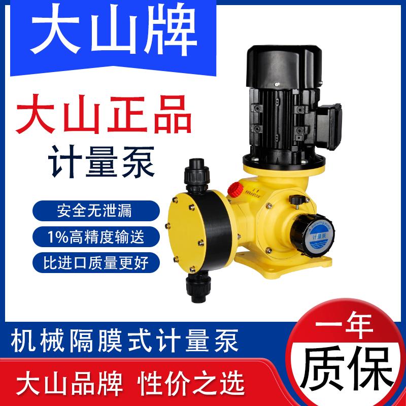 优质计量泵厂家直销,隔膜式计量泵加药泵