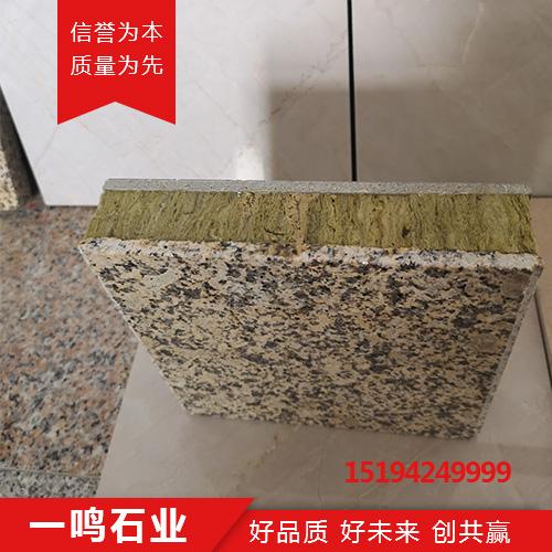 石材复合板厂商