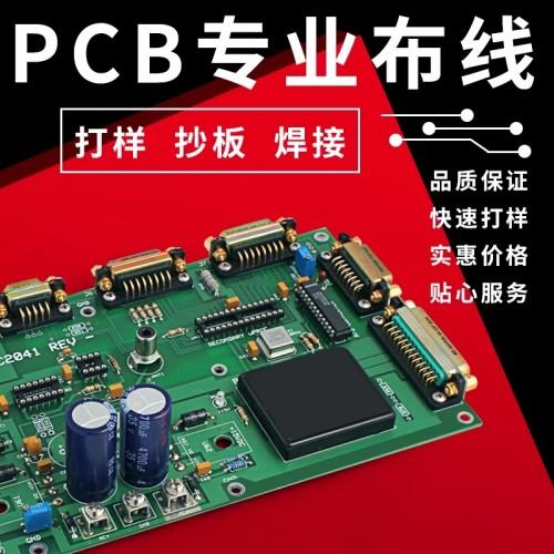 pcb抄板设计布线焊接smt贴片加工线路板打样代画原理图