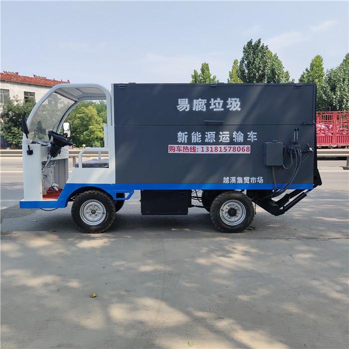 环卫垃圾清运车 电动无噪音小型垃圾运输车