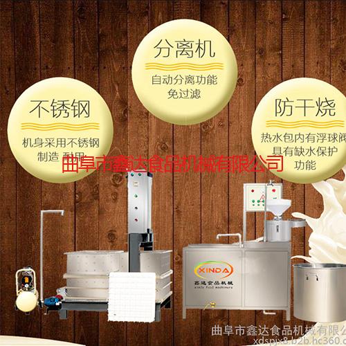鑫达 大型豆腐机全自动 商用豆腐干机价格 不锈钢好清洗