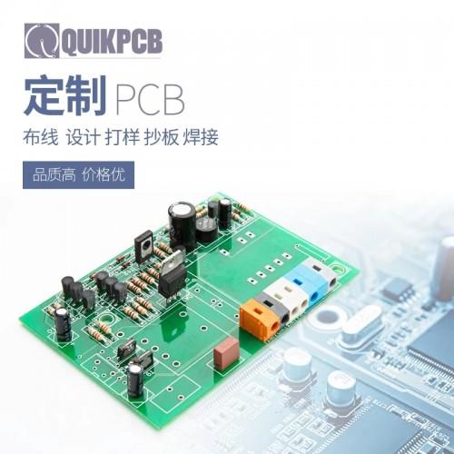 PCB打样 pcb抄板布线电路板设计制作SMT贴片加工