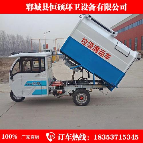 电动三轮环卫垃圾车电动三轮垃圾清运车厂家直销货到付款