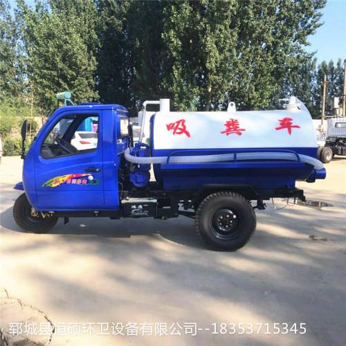 厂家直销农用三轮吸粪车价格电动垃圾车