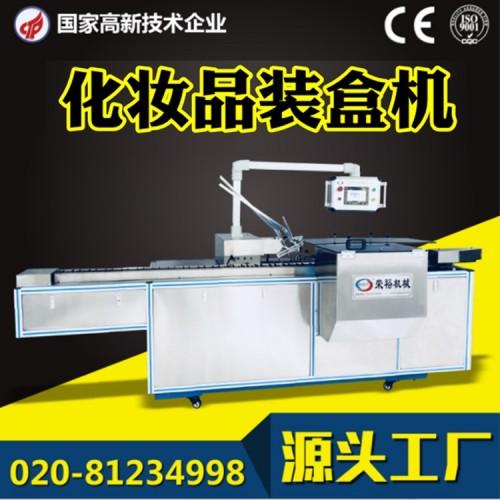 装盒机 面膜自动装盒机  化妆品灌装机