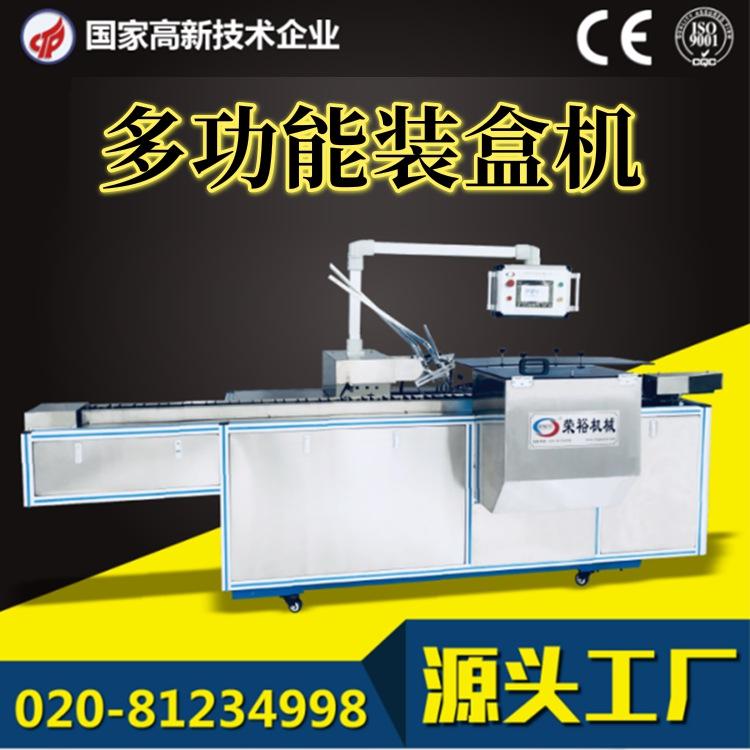 自动装盒机 纸盒折盒成型机 RY-ZH-80 荣裕机械