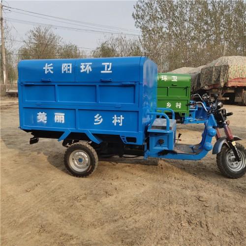 小型环卫垃圾车 电动三轮垃圾清运车