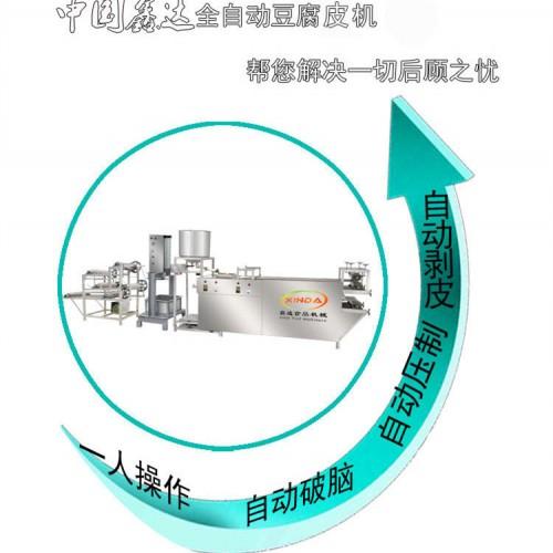 河北豆腐皮机器 豆腐皮机生产线 设备质量十年保修
