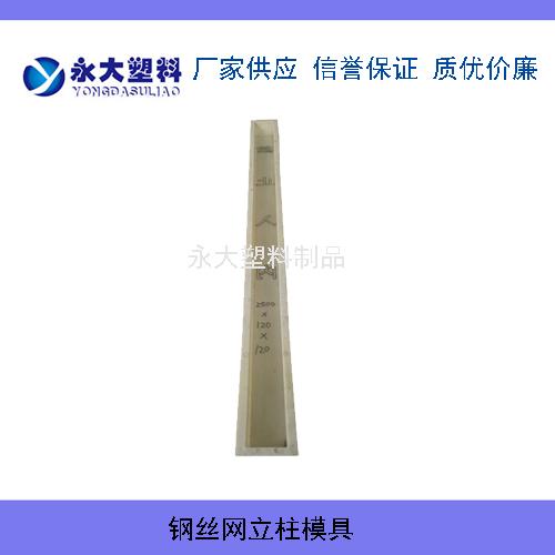 钢丝网立柱模具