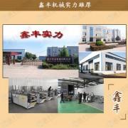 曲阜鑫丰商贸有限公司