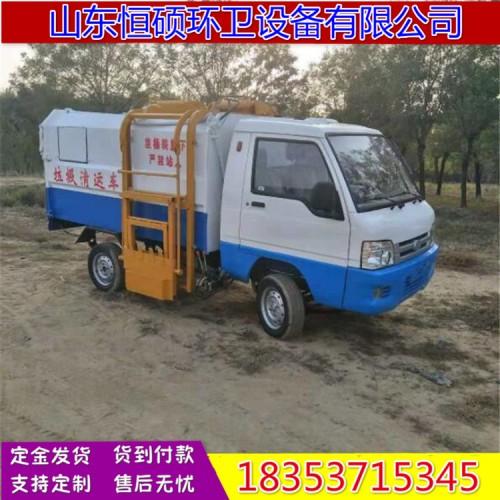 电动垃圾车 小型三轮电动清运车 挂桶式电动四轮垃圾车
