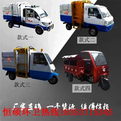 厂家直销 电动四轮挂桶垃圾车 小型垃圾清运车 电动三轮保洁车