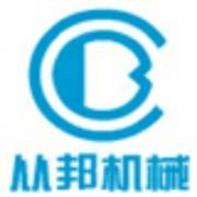 安平县从邦丝网机械有限公司