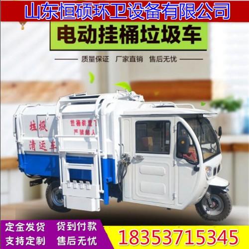 电动三轮垃圾车 电动四轮自卸挂桶车保洁车小型垃圾清运