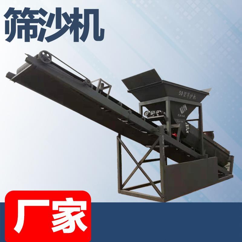 大型滚筒型筛沙机 震动式河沙筛沙机 小型振动筛沙机生产厂