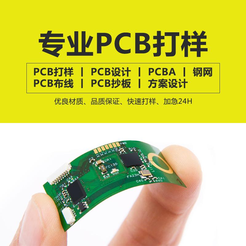 PCB线路板打样_电路板设计_smt贴片加工
