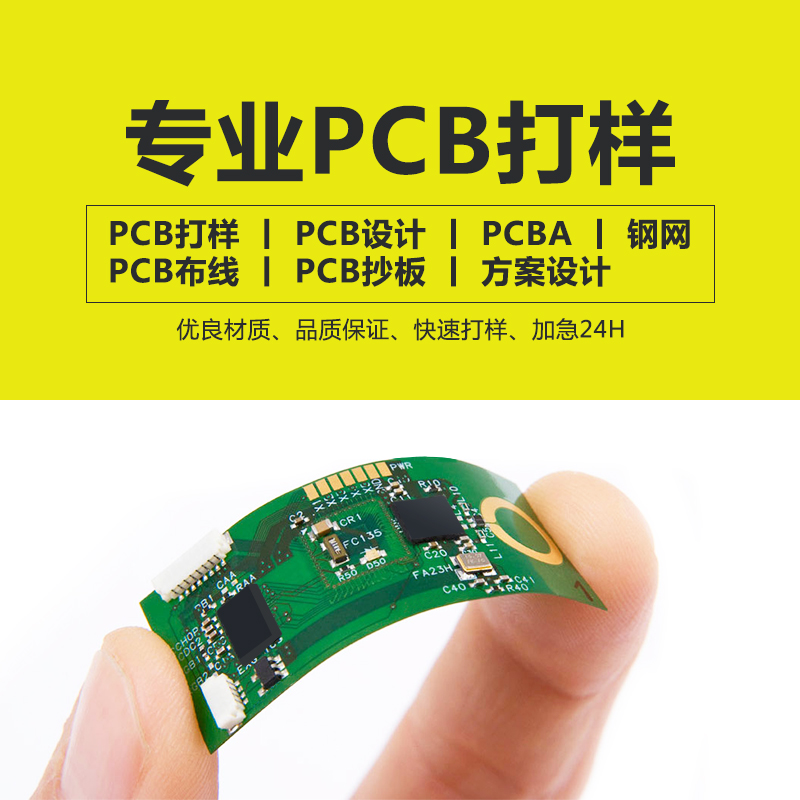深圳pcb线路板打样厂商