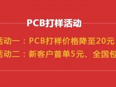 PCB打样狂降至20元,首单5元活动持续进行中……