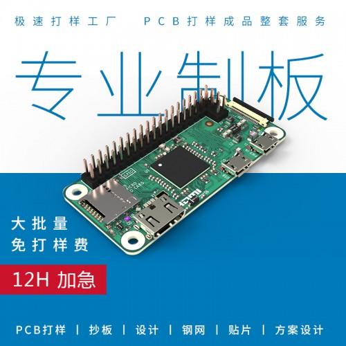PCB线路板PCB打样PCB电路板设计SMT贴片PCBA