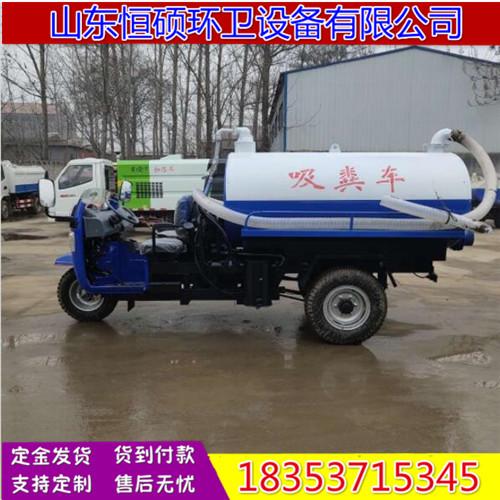 厂家直销三轮吸粪车 吸污粪车专用吸粪车真空泵格优惠