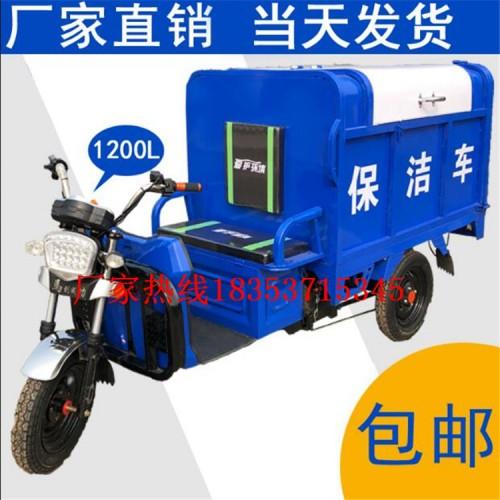 电动保洁三轮车  环卫垃圾车 小型电动清运车厂家