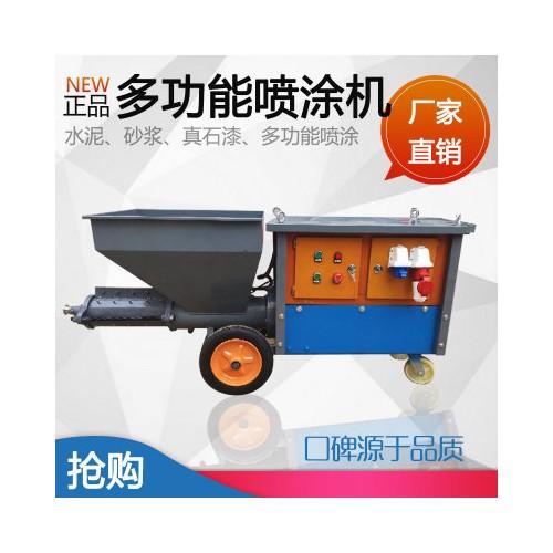 多功能水泥砂浆喷涂机 小型砂浆喷涂机 墙面喷浆机 砂浆喷浆机