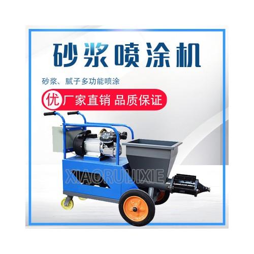厂家直销砂浆喷涂机小型多功能真石漆胶漆腻子粉沙涂料水泥喷浆机