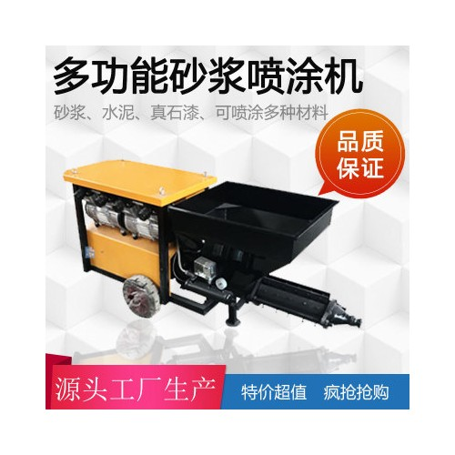 厂家直销新款多功能外墙水泥砂浆喷涂机小型真石漆喷腻子粉抹墙机