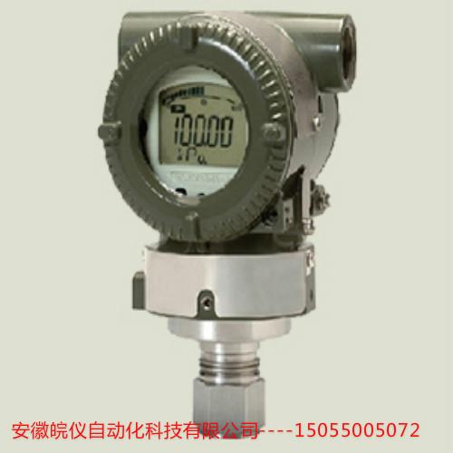 重庆川仪EJA510EEJA530E压力变送器