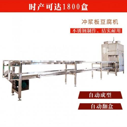 福安自动冲浆豆腐机 大型豆腐生产设备 全自动豆腐机厂家