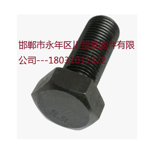GB5782高强度外六角螺栓煮黑厂家直供