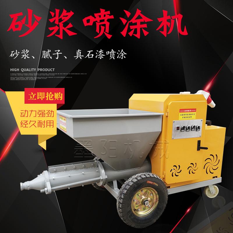 新型砂浆喷涂机,多功能喷浆机,自动粉墙机,抹灰机