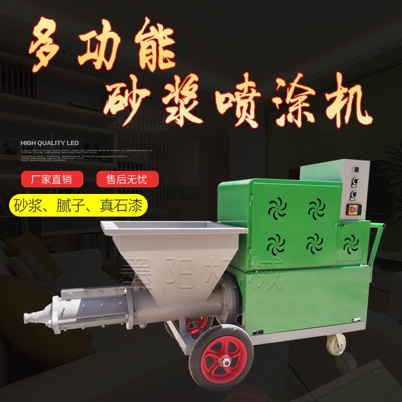 小型水泥砂浆喷涂机 全自动喷浆机 粉墙机 抹灰机报价